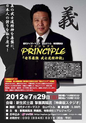 ★principle-flier_a4.JPG